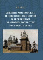 Ancient Moscow and Novgorod roots in the wooden temple architecture of the Russian North