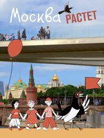 Moscow Growth. Gift book